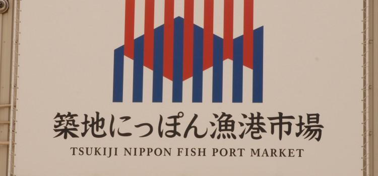Tsukiji-Fischmarkt
